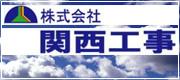 株式会社関西工事